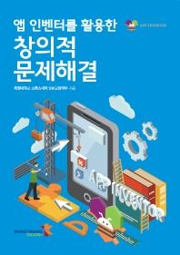 앱 인벤터를 활용한 창의적 문제해결