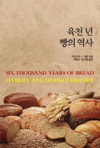 육천 년 빵의 역사