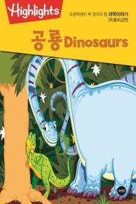 Highlights 초등학생이 꼭 알아야 할 과학이야기: 공룡(Dinosaurs) (특별보급판)