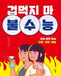 고등 국어 영역 독서(인문 사회 예술)