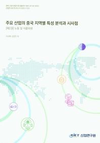 주요 산업의 중구 지역별 특성 분석과 시사점. 2