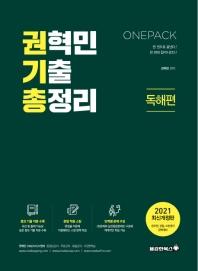 ONEPACK 권혁민 기출 총정리: 독해편(2021)