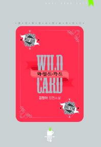 와일드 카드