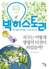 빅히스토리. 5: 지구는 어떻게 생명의 터전이 되었을까