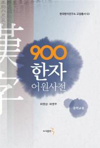 900 한자 어원사전(중학교용)