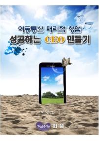 이동통신 대리점 창업 성공하는 CEO만들기