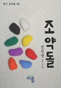 조약돌 (컬러판) [양장]