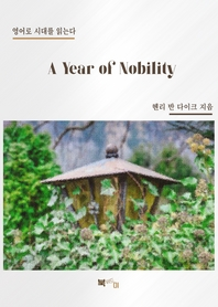 A Year of Nobility