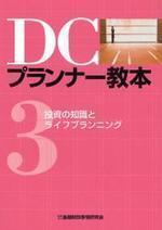 DCプランナ―敎本 [2009]-3