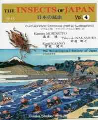 日本の昆蟲 VOL.4