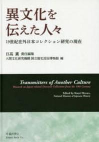 異文化を傳えた人# 19世紀在外日本コレクション硏究の現在
