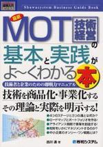 最新MOT技術經營の基本と實踐がよ-くわかる本