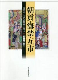 朝貢.海禁.互市 近世東アジアの貿易と秩序