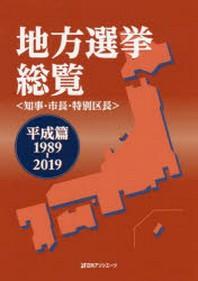 地方選擧總覽 知事.市長.特別區長 平成篇1989-2019