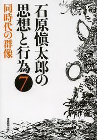 石原愼太郞の思想と行爲 7