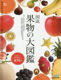 圖說果物の大圖鑑 注目の新品種や人氣ブランド,懷かしの品種まで870種類を紹介!