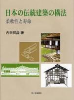 日本の傳統建築の構法 柔軟性と壽命