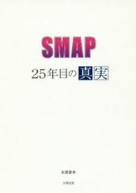 SMAP~25年目の眞實~