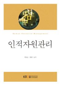 인적자원관리(1학기, 워크북포함)