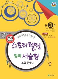 중학 수학 3-1 창의서술형(2018)