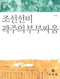 조선선비 곽주의 부부싸움
