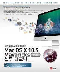 매킨토시 사용자를 위한 Mac OS X 10.9 Mavericks 기본 활용 실무테크닉