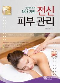 이해하기 쉬운 NCS기반 전신 피부 관리