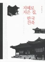 지혜로 지은 집 한국 건축