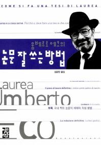 움베르토 에코의 논문 잘 쓰는 방법