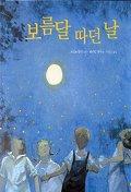 보름달 따던 날(소년한길 그림책 4)