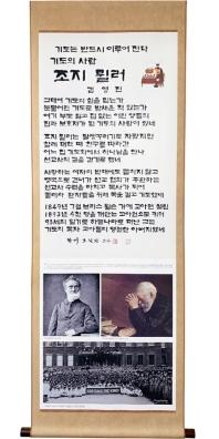 김영진의 신앙인물 족자. 5: 조지 뮐러