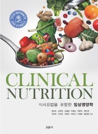 식사요법을 포함한 임상영양학