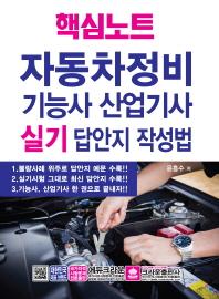 핵심노트 자동차정비기능사 산업기사 실기 답안지 작성법