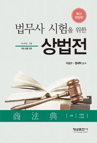 법무사 시험을 위한 상법전