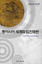 동아시아 세계와 임진왜란