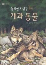 영리한 사냥꾼 개과 동물