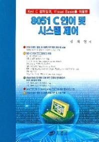 8051 C언어 및 시스템 제어 (CD 1장 포함)