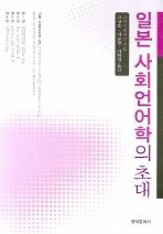 일본 사회언어학의 초대