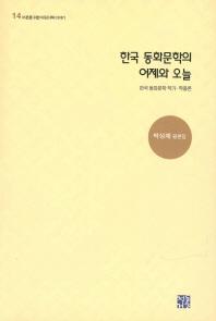 한국 동화문학의 어제와 오늘