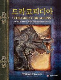 드라코피디아 The Great Dragons