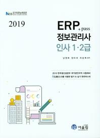 ERP PASS 정보관리사 인사 1급 2급(2019)