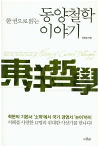 한 권으로 읽는 동양철학 이야기
