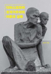 디아스포라와 초국가주의의 이론과 실태