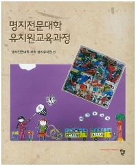 명지전문대학 유치원교육과정