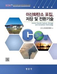 이산화탄소 포집 저장 및 전환기술