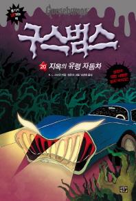 구스범스. 20: 지옥의 유령 자동차