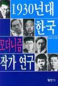 1930년대 한국 모더니즘 작가연구