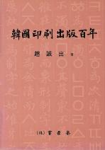 한국인쇄출판백년