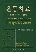 운동치료: 임상적 의사결정