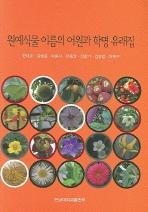 원예식물 이름의 어원과 학명 유래집